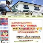 P.C.S静岡住宅リフォームセンターの口コミと評判、体験談